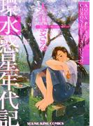環 水惑星年代記(YKコミックス)