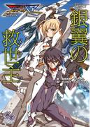 エンゼルギア 天使大戦TRPG The 2nd Edition リプレイ 銀翼の救世主(ログインテーブルトークRPGシリーズ)