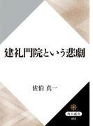 建礼門院という悲劇(角川選書)