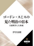 ゴードン・スミスの見た明治の日本 日露戦争と大和魂(角川選書)