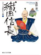 シリーズ歴史と人物 織田信長(角川ソフィア文庫)