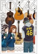 FOK46 突如40代でギター弾き語りを始めたらばの記(角川書店単行本)