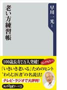 老い方練習帳(角川oneテーマ21)