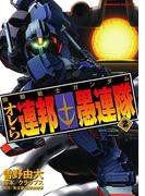 機動戦士ガンダム オレら連邦愚連隊(2)(角川コミックス・エース)