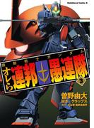 機動戦士ガンダム オレら連邦愚連隊(3)(角川コミックス・エース)