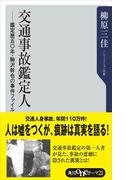 交通事故鑑定人 -鑑定歴五〇年・駒沢幹也の事件ファイル(角川oneテーマ21)