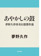 あやかしの鼓 夢野久作怪奇幻想傑作選(角川ホラー文庫)