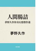 人間腸詰 夢野久作怪奇幻想傑作選(角川ホラー文庫)