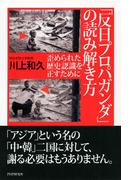 「反日プロパガンダ」の読み解き方