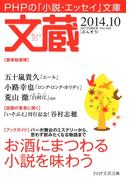 文蔵 2014.10(文蔵)