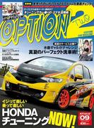 オプション2 2014年9月号(オプション2)