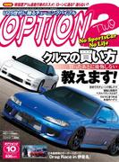 オプション2 2014年10月号(オプション2)