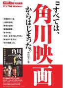 すべては、角川映画からはじまった。(デジタルWalker)
