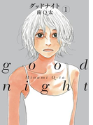 グッドナイト(1)(フィールコミックス)