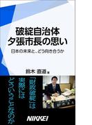破綻自治体 夕張市長の思い 日本の未来と、どう向き合うか(日経e新書)