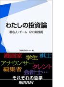 わたしの投資論 著名人・チーム 12の実践術(日経e新書)
