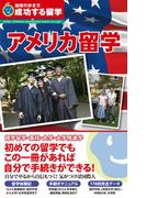 アメリカ留学(地球の歩き方 成功する留学)