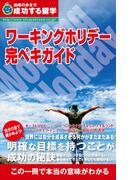 ワーキングホリデー完ペキガイド(地球の歩き方 成功する留学)