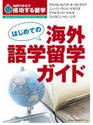 はじめての海外語学留学ガイド(地球の歩き方 成功する留学)
