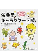 栄養素キャラクター図鑑 たべることがめちゃくちゃ楽しくなる!