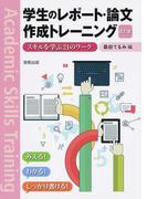 学生のレポート・論文作成トレーニング スキルを学ぶ21のワーク 改訂版
