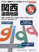 でっか字関西道路地図 2版