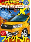 ニューモデルマガジンX 2014年12月号