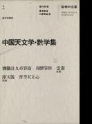 科学の名著<2> 中国天文学・数学集(科学の名著)