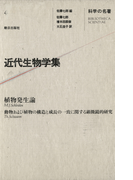 科学の名著<4> 近代生物学集(科学の名著)