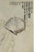 科学の名著 第2期<3> 近代熱学論集 : アンペール、クラウジウス他(科学の名著)