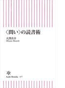 <問い>の読書術(朝日新聞出版)