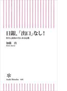 日銀、「出口」なし!(朝日新聞出版)