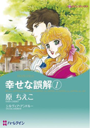 幸せな誤解 セット(ハーレクインコミックス)