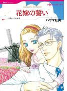 漫画家 ハザマ紅実 セット(ハーレクインコミックス)
