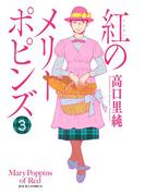 紅のメリーポピンズ : 3(ジュールコミックス)