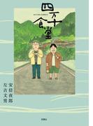 四万十食堂(アクションコミックス)