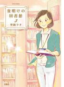 夜明けの図書館 3(ジュールコミックス)