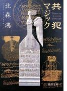 共犯マジック(徳間文庫)