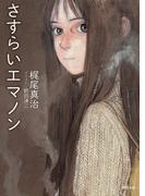 さすらいエマノン(徳間文庫)