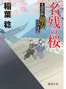 さばけ医龍安江戸日記 名残の桜(徳間文庫)