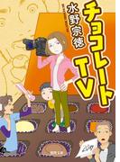 チョコレートTV(徳間文庫)
