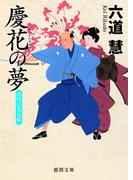 山同心花見帖 慶花の夢(徳間文庫)