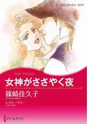 おてんばヒロインセット vol.2(ハーレクインコミックス)