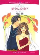 華麗に変身セット vol.1(ハーレクインコミックス)