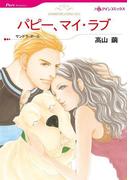恋のレッスンテーマセット vol.1(ハーレクインコミックス)