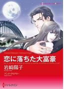 年の差ロマンスセット vol.1(ハーレクインコミックス)