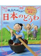 母と子のおやすみまえのぬくもりの絵本 日本のどうわ