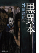 黒異本(モノノケ文庫)