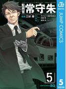 監視官 常守朱 5(ジャンプコミックスDIGITAL)