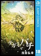 テガミバチ 18(ジャンプコミックスDIGITAL)
